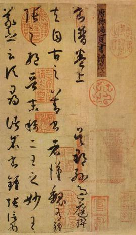 日本二玄社复制《孙过庭书谱》册页