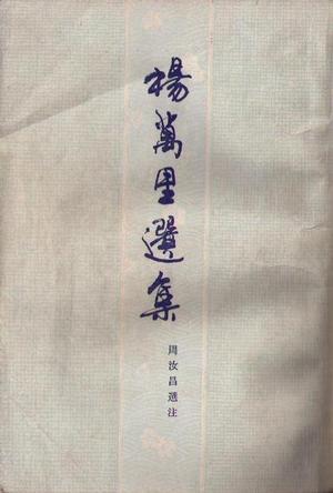 杨万里选集