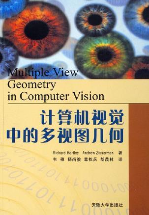 计算机视觉中的多视图几何