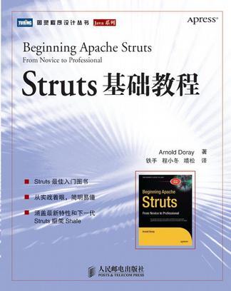 Struts基础教程