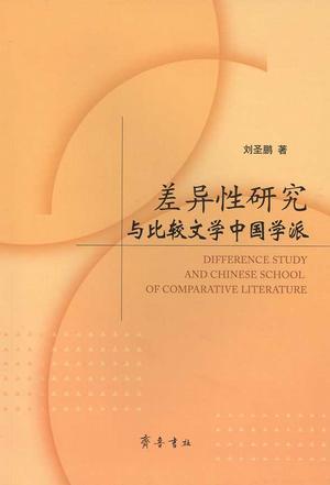 差异性研究与比较文学中国学派