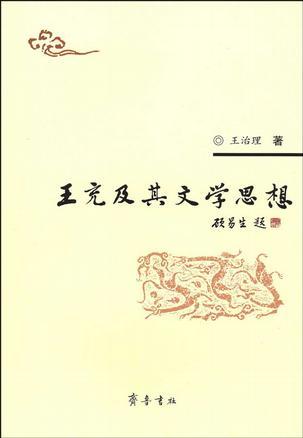 王充及其文学思想