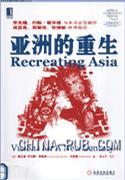 亚洲的重生