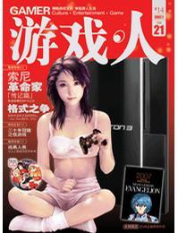 游戏·人vol.21