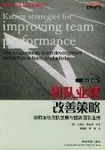 团队业绩改善策略:如何加快团队发展与提高团队业绩(改善策略丛书)