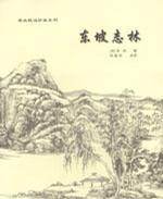 案头枕边珍品系列--东坡志林