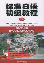 标准日语初级教程(下册)