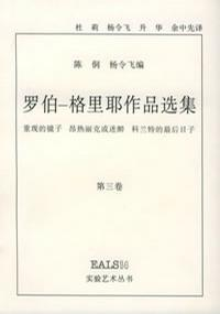 罗伯-格里耶作品选集(第三卷)