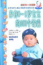 养育0--1岁宝宝的100个锦囊——小宝贝0~3岁系列