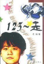 123——走