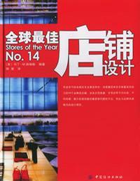 全球最佳店铺设计-(No.14)