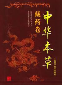 中华本草·藏药卷