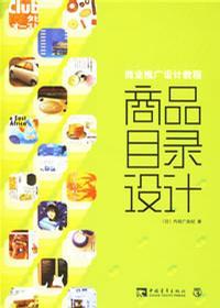 商业推广设计教程 (全2册)