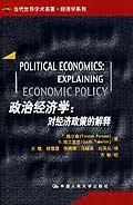 政治经济学