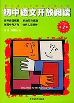 初中语文开放阅读(第二辑)