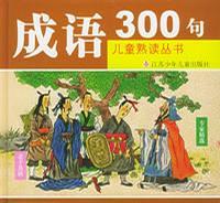 成语300句(注音版)——儿童熟读丛书