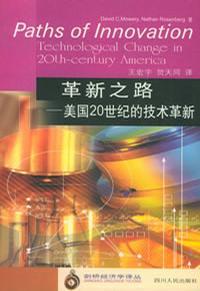 革新之路--美国20世纪的技术革新