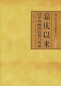嘉庆以来汉学传统的衍变与传承