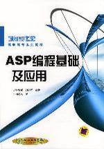 ASP 编程基础及应用