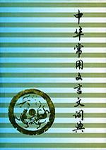 中华常用文言文词典