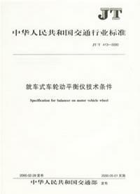就车式车轮动平衡仪技术条件(JT/T 413-2000)