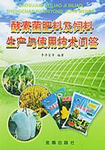 酵素菌肥料及饲料生产与使用技术问答