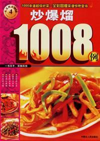 欢乐厨房1008