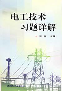 电工技术习题详解