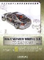 Pro/ENGINEER Wildfire 3.0工程图制作
