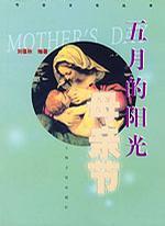 五月的阳光母亲节