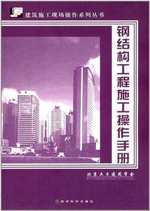 钢结构工程施工操作手册