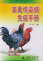 畜禽传染病免疫手册