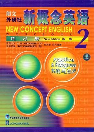 新概念英语练习册2