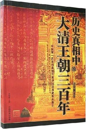 历史真相中的大清王朝三百年