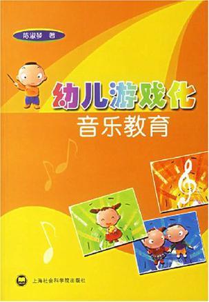 幼儿游戏化音乐教育