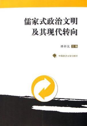 儒家式政治文明及其现代转向