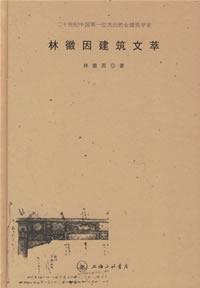 林徽因建筑文萃