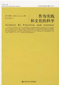 作为实践和文化的科学