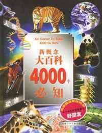 新概念大百科4000个必知:宇宙、地球、动物、人体