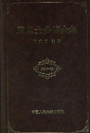 亚里士多德全集(第十卷)