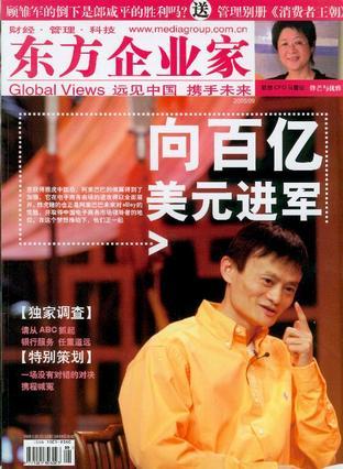 东方企业家 2005年第9期 总第198期