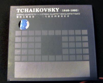 柴科夫斯基第一、第三号弦乐四重奏乐章