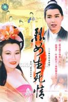 二十集电视连续剧 烈女生死情 原名《孽海花传奇》二十碟装(VCD)