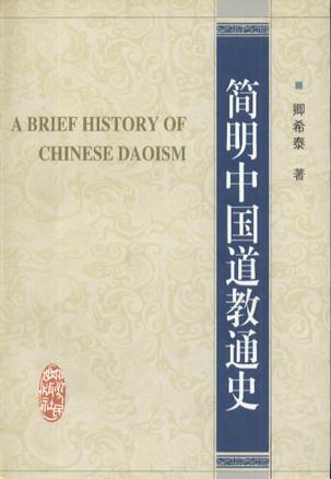 简明中国道教通史