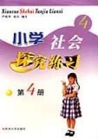 小学社会探究练习  第四册