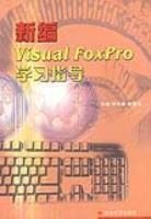 新编Visual FoxPro学习指导 (平装)