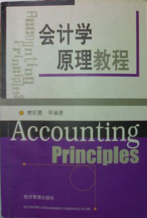 会计学原理教程