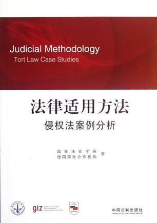 《法律適用方法》txt,chm,pdf,epub,mobi電子書下載