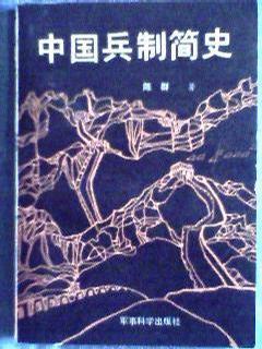 中国兵制简史