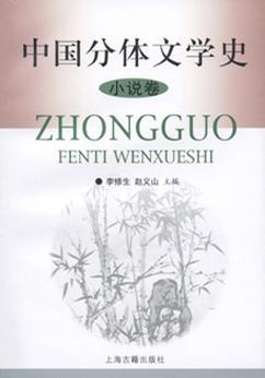 中国分体文学史(小说卷)
